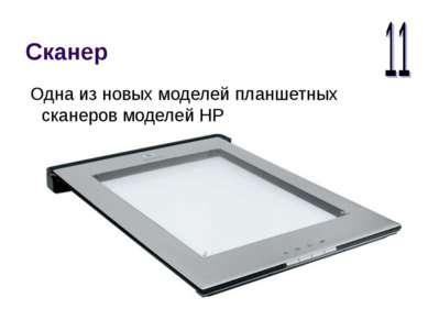 Сканер Одна из новых моделей планшетных сканеров моделей HP