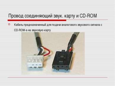 Провод соединяющий звук. карту и CD-ROM Кабель предназначенный для подачи ана...