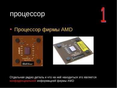 процессор Процессор фирмы AMD Отдельная радио деталь и что на ней находиться ...