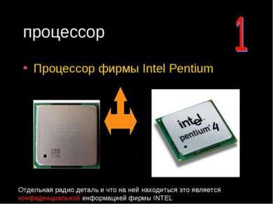 процессор Процессор фирмы Intel Pentium Отдельная радио деталь и что на ней н...