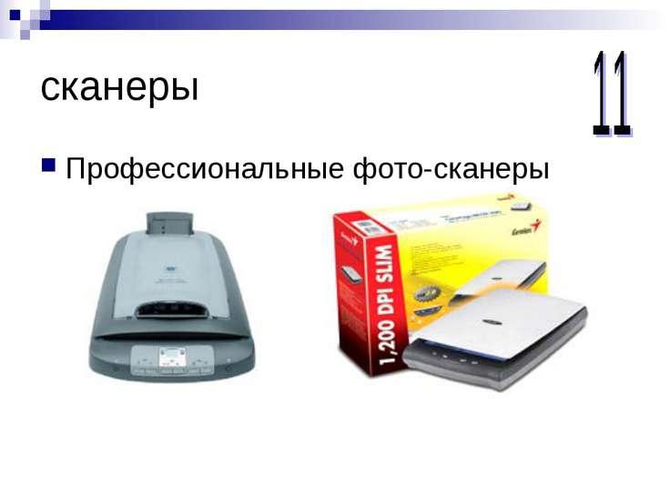сканеры Профессиональные фото-сканеры