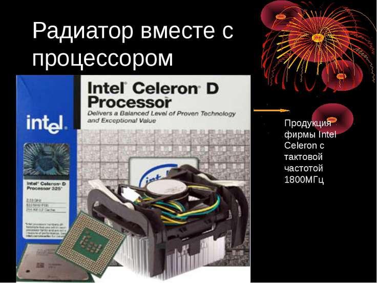 Радиатор вместе с процессором Продукция фирмы Intel Celeron с тактовой частот...