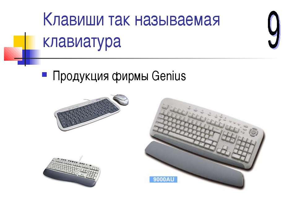 Клавиши так называемая клавиатура Продукция фирмы Genius