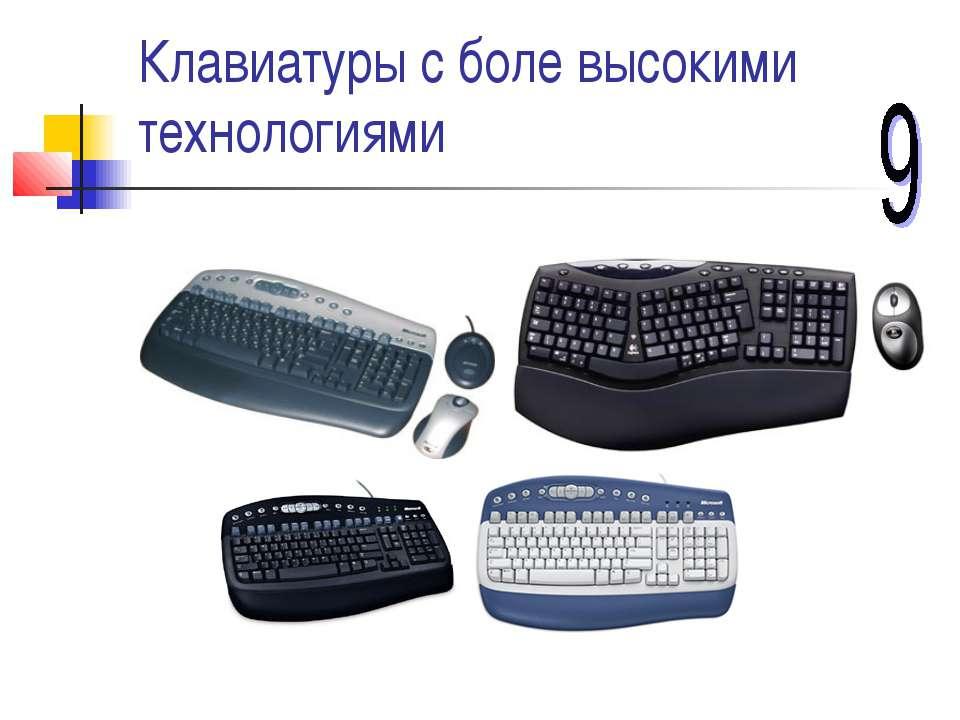 Клавиатуры с боле высокими технологиями