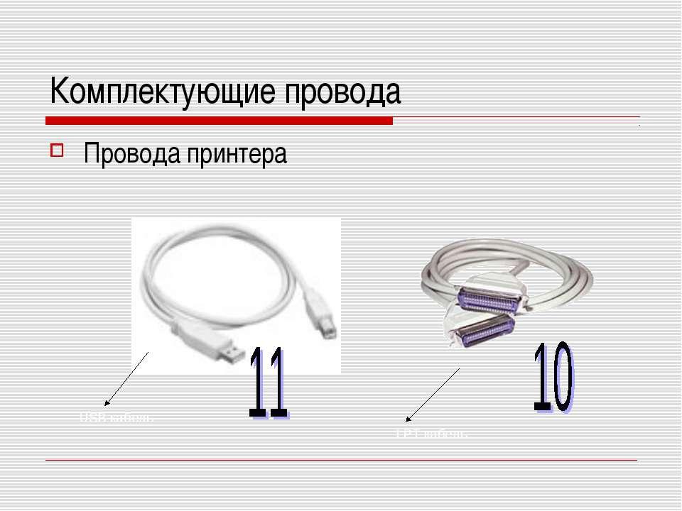 Комплектующие провода Провода принтера USB кабель LPT кабель