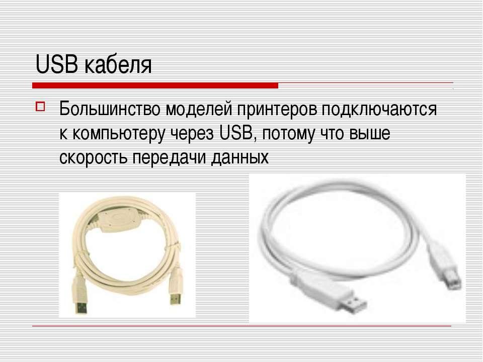 USB кабеля Большинство моделей принтеров подключаются к компьютеру через USB,...