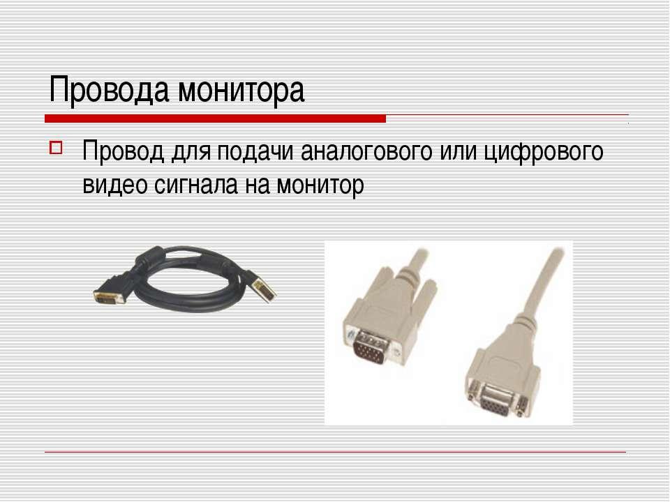 Провода монитора Провод для подачи аналогового или цифрового видео сигнала на...