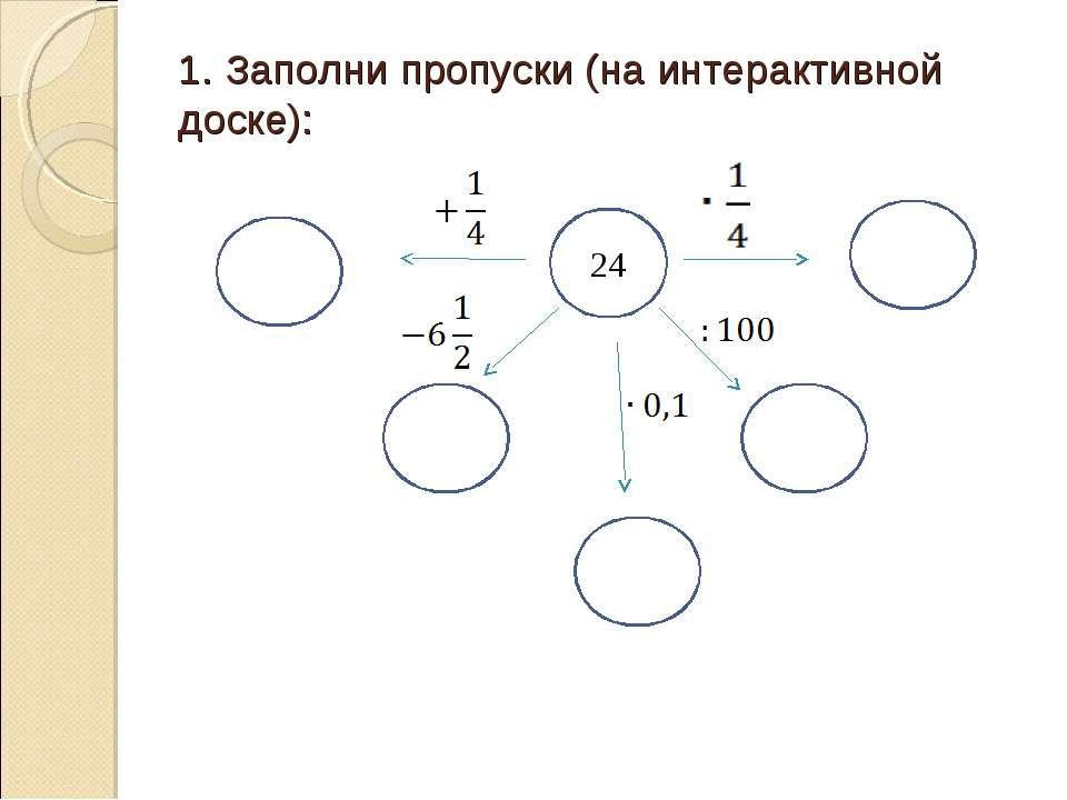 1. Заполни пропуски (на интерактивной доске): 24