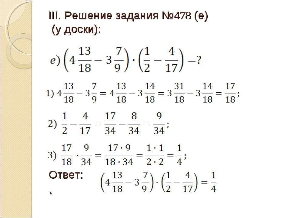 III. Решение задания №478 (е) (у доски): Ответ: .