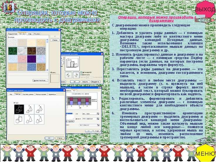 Операции, которые можно производить с диаграммами С диаграммами можно произво...