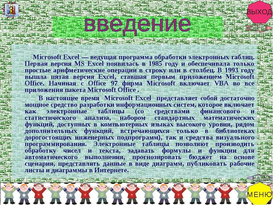Microsoft Excel — ведущая программа обработки электронных таблиц. Первая верс...