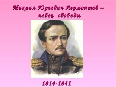Михаил Юрьевич Лермонтов – певец свободы 1814-1841