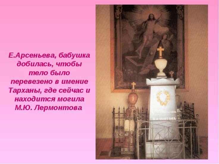 Е.Арсеньева, бабушка добилась, чтобы тело было перевезено в имение Тарханы, г...
