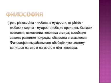 (греч. philosophía - любовь к мудрости, от philéo - люблю и sophía - мудрость...