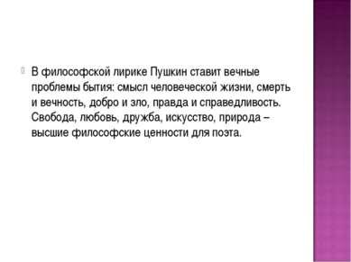 В философской лирике Пушкин ставит вечные проблемы бытия: смысл человеческой ...