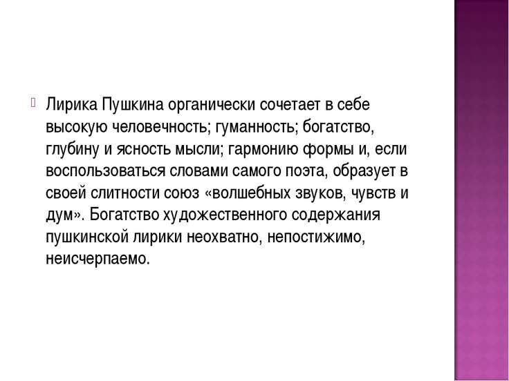 Лирика Пушкина органически сочетает в себе высокую человечность; гуманность; ...