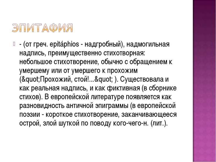 - (от греч. epitáphios - надгробный), надмогильная надпись, преимущественно с...