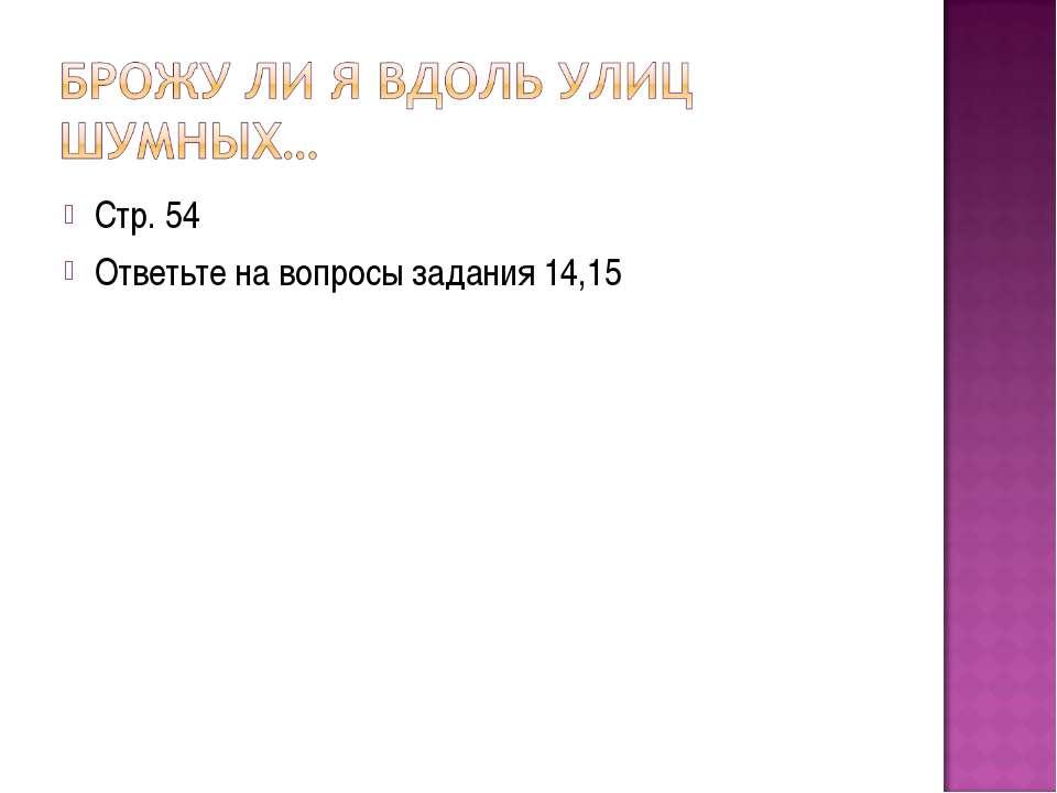 Стр. 54 Ответьте на вопросы задания 14,15