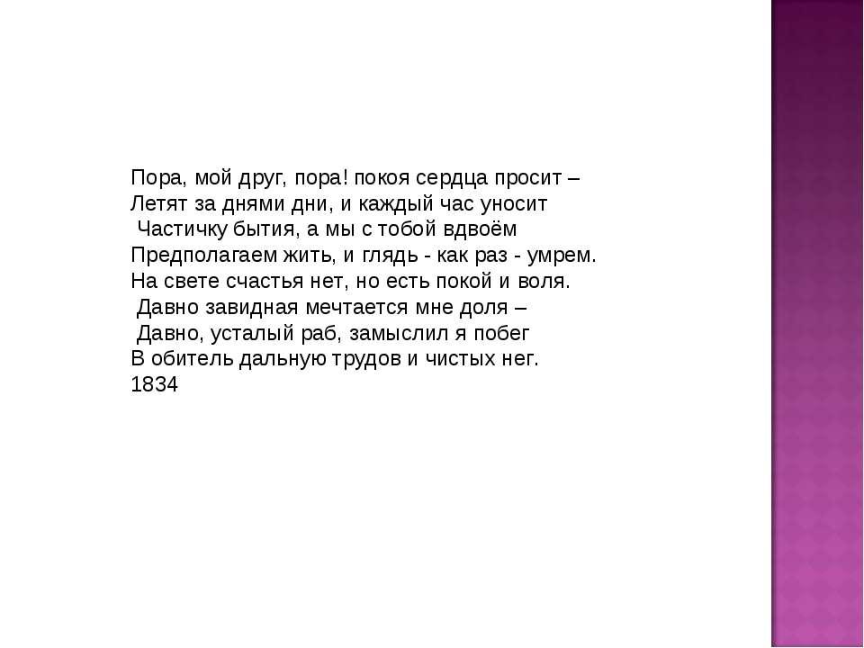 Пора, мой друг, пора! покоя сердца просит – Летят за днями дни, и каждый час ...