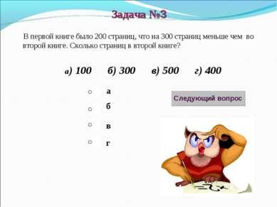 б в а г Задача №3 В первой книге было 200 страниц, что на 300 страниц меньше ...