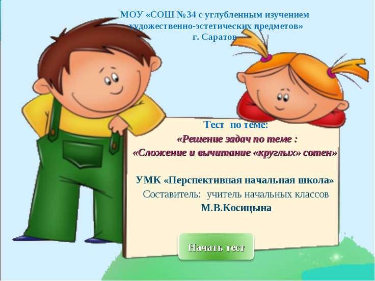 МОУ «СОШ №34 с углубленным изучением художественно-эстетических предметов» г....
