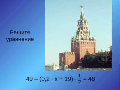 Решите уравнение 49 – (0,2 ∙ х + 19) ∙ = 46
