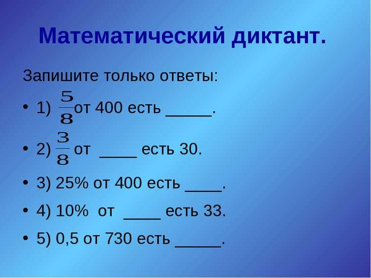 Математический диктант. Запишите только ответы: 1) от 400 есть _____. 2) от _...