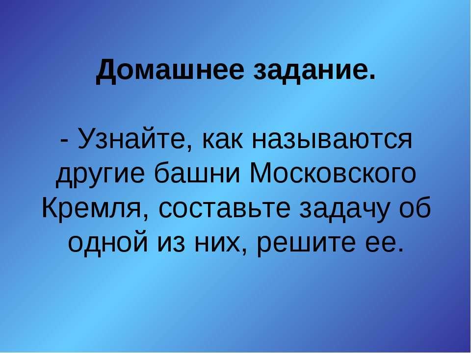 Домашнее задание. - Узнайте, как называются другие башни Московского Кремля, ...