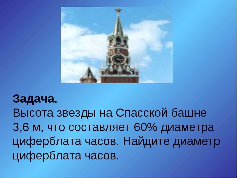 Задача. Высота звезды на Спасской башне 3,6 м, что составляет 60% диаметра ци...