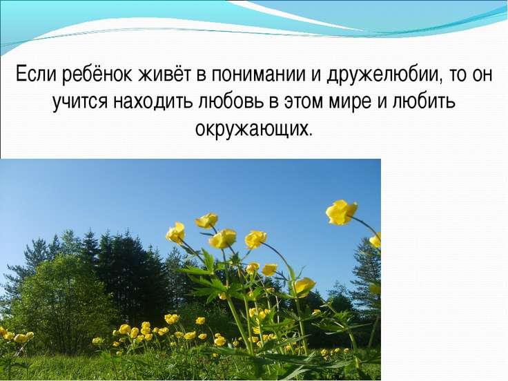 Если ребёнок живёт в понимании и дружелюбии, то он учится находить любовь в э...