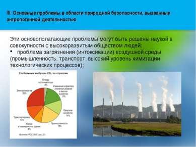 III. Основные проблемы в области природной безопасности, вызванные антропоген...