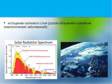 истощение озонового слоя (угроза облучений и развития онкологических заболева...