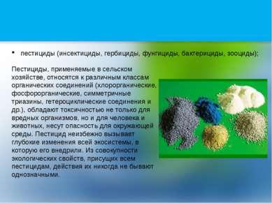 пестициды (инсектициды, гербициды, фунгициды, бактерициды, зооциды); Пестицид...
