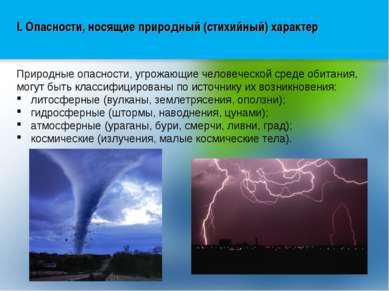 I. Опасности, носящие природный (стихийный) характер Природные опасности, угр...