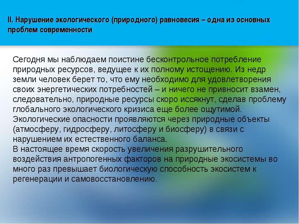 II. Нарушение экологического (природного) равновесия – одна из основных пробл...