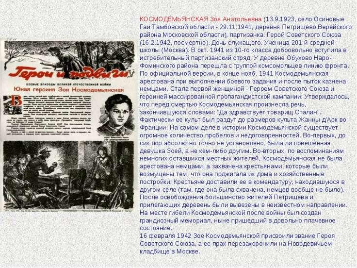 КОСМОДЕМЬЯНСКАЯ Зоя Анатольевна (13.9.1923, село Осиновые Гаи Тамбовской обла...