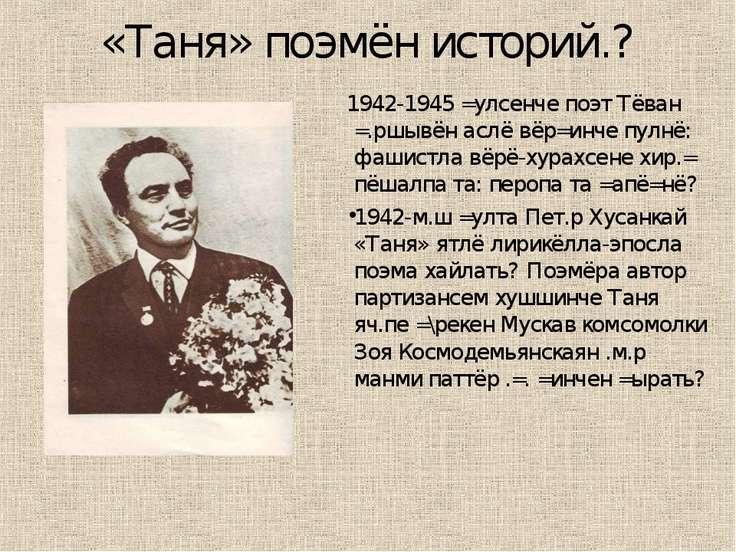 «Таня» поэмён историй.? 1942-1945 =улсенче поэт Тёван =.ршывён аслё вёр=инче ...