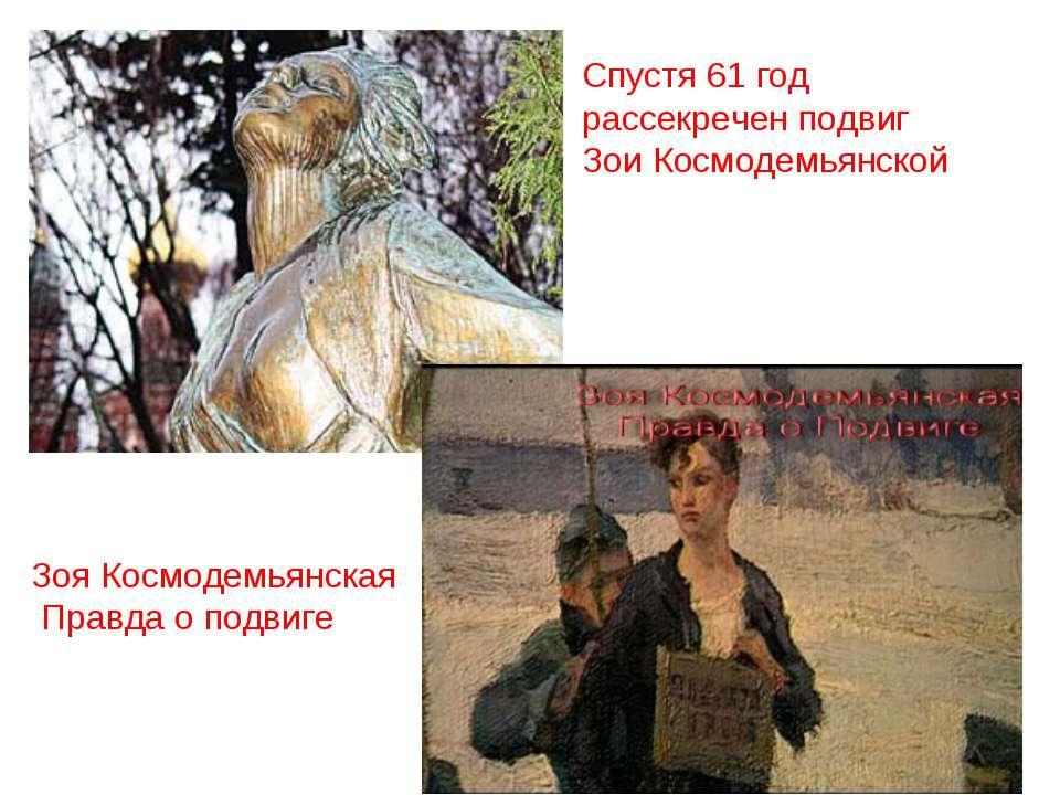 Спустя 61 год рассекречен подвиг Зои Космодемьянской Зоя Космодемьянская Прав...