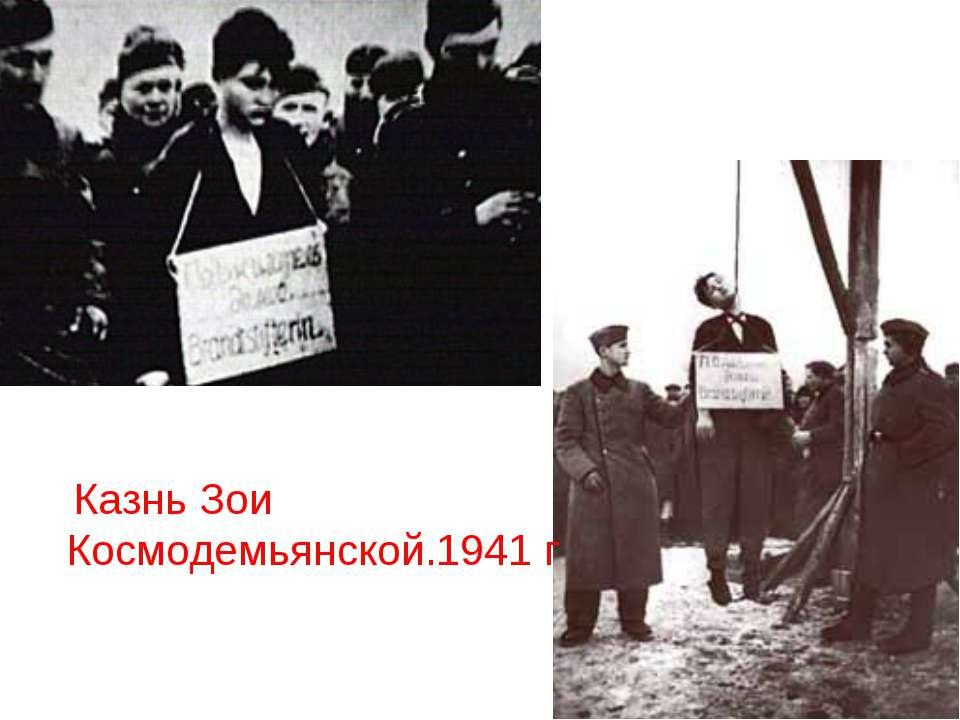 Казнь Зои Космодемьянской.1941 г