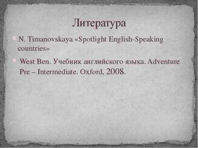 N. Timanovskaya «Spotlight English-Speaking countries» West Ben. Учебник англ...