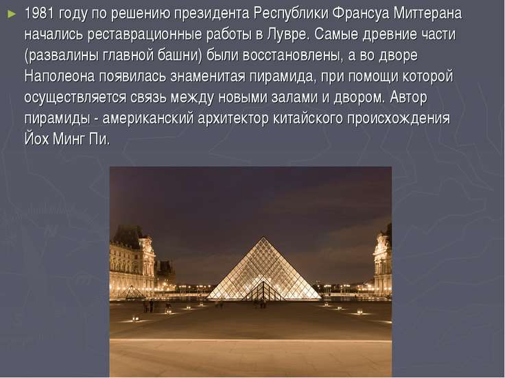 1981 году по решению президента Республики Франсуа Миттерана начались реставр...
