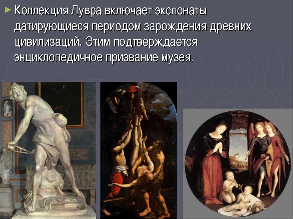 Коллекция Лувра включает экспонаты датирующиеся периодом зарождения древних ц...