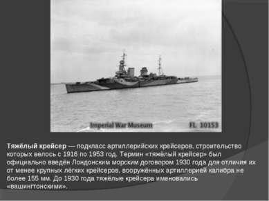 Тяжёлый крейсер— подкласс артиллерийских крейсеров, строительство которых ве...