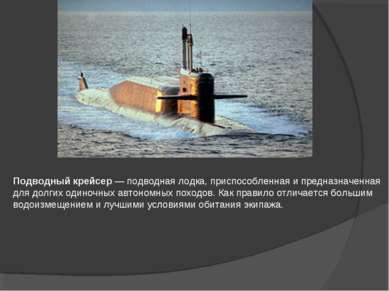 Подводный крейсер— подводная лодка, приспособленная и предназначенная для до...