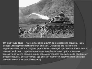 Огнемётный танк— танк, или, реже, другая бронированная машина, чьим основным...