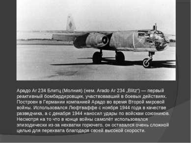 """Арадо Ar 234 Блитц (Молния) (нем. Arado Ar 234 """"Blitz"""") — первый реактивный б..."""