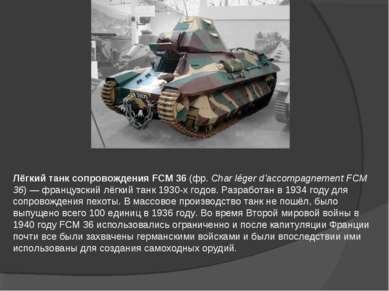Лёгкий танк сопровождения FCM 36 (фр.Char léger d'accompagnement FCM 36) — ф...