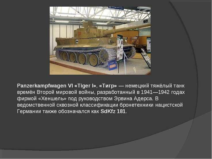 Panzerkampfwagen VI «Tiger I», «Тигр»— немецкий тяжёлый танк времён Второй м...