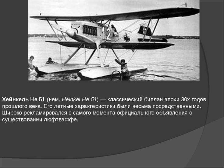 Хейнкель He 51 (нем. Heinkel He 51)— классический биплан эпохи 30х годов про...