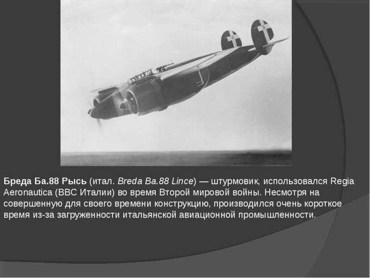 Бреда Ба.88 Рысь (итал. Breda Ba.88 Lince)— штурмовик, использовался Regia A...